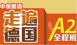 北京石景山区学商务德语去哪里好