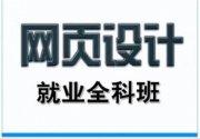 天津红桥区网页美工学哪个学校好