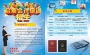 成都温江区税务软件速成班