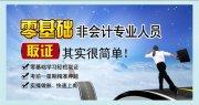 2018西宁新宁路报税务软件班