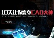 深圳吉华路哪里可以学AutoCAD
