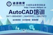 2018年深圳世纪假日广场天琥报AutoCAD班
