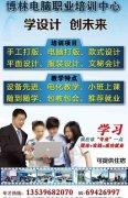 2018年沈阳沈河区说服力销售培训学校排名
