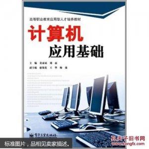 苏州吴江市哪个学校学计算机应用技术高升专好