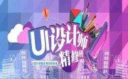 郑州上街区学跨平台UI设计在哪里