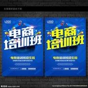 2021电商学校深圳