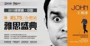 2018宁波江北区学雅思6分的培训中心