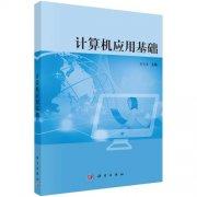 2018年石家庄新华区学计算机应用技术高升专的学校