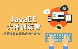 2018年西安阎良区学Java需要多少钱