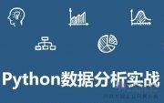 广州荔湾区学Python报班