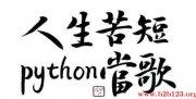 2018年广州天河区Python全栈班