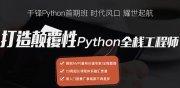 Python培训班广州多少钱