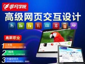 福州晋安区网页设计冬季培训班学费