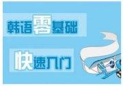 杭州西湖区学韩语中级哪家学校好