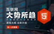 2018年北京web应用程序培训班多少钱