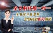 2018惠州toefl专业培训
