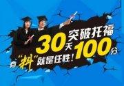 2018年惠州惠阳区知名toefl学校