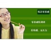 北京昌平区学韩语口语好的学校