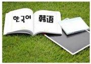 2018年武汉新洲区韩语高级学校推荐