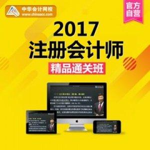 桂林七星区考会计从业资格证辅导班