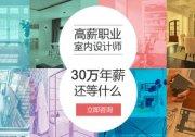 2019年河南室内设计包就业培训,洛阳室内设计包就业培训