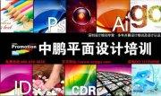 2019年下半年南京平面设计学校价位