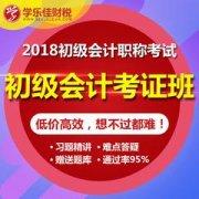 2019北京西城区财会培训晚班