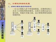 2019惠州惠阳区计算机应用技术高升专培训班