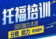 2019年武汉汉南区哪里可以学toefl