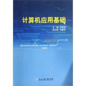 2019沈阳东陵区学计算机应用技术高升专的培训中心
