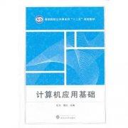 2019年惠州计算机应用技术高升专学校有哪些