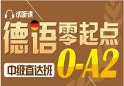 2019年杭州西湖区德语兴趣速成班