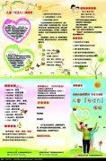北京学儿童多动症纠正培训班