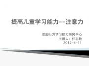 2019年广州黄埔区读儿童多动症治疗哪个学校好
