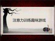 广州孩子多动症治疗培训一般多少钱