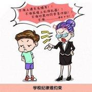 东莞学儿童多动症治疗好点的学校