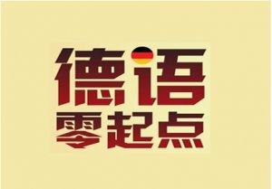 武汉东西湖区德语兴趣培训学校