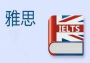 2019年石家庄新华区学习雅思6分的学校