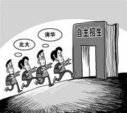 2019灞桥区自主招生培训