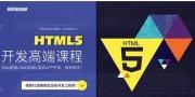 2019广州前端学校培训学校
