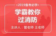 2019年安庆哪所一级消防工程师学校好
