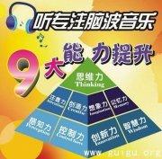 南京六合区学儿童专注力训练