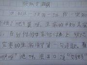 宁波江东区学小学作文的好学校