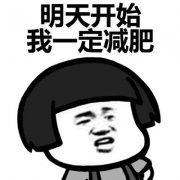 上海减肥训练营价格表