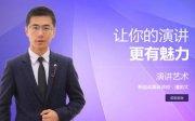 2019年泉州洛江区销售口才资格培训