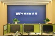 2019年7月份芜湖实用英语口语培训机构排行榜