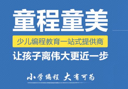 北京少儿编程培训学校