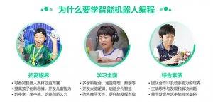 2019年西安灞桥区学少儿编程的学校