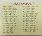 惠州惠阳区那里有财税培训班
