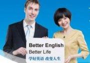 2019年河南英语口语培训班,洛阳英语口语培训班